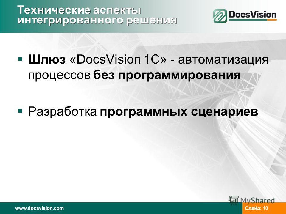 www.docsvision.com Слайд: 10 Технические аспекты интегрированного решения Шлюз «DocsVision 1C» - автоматизация процессов без программирования Разработка программных сценариев