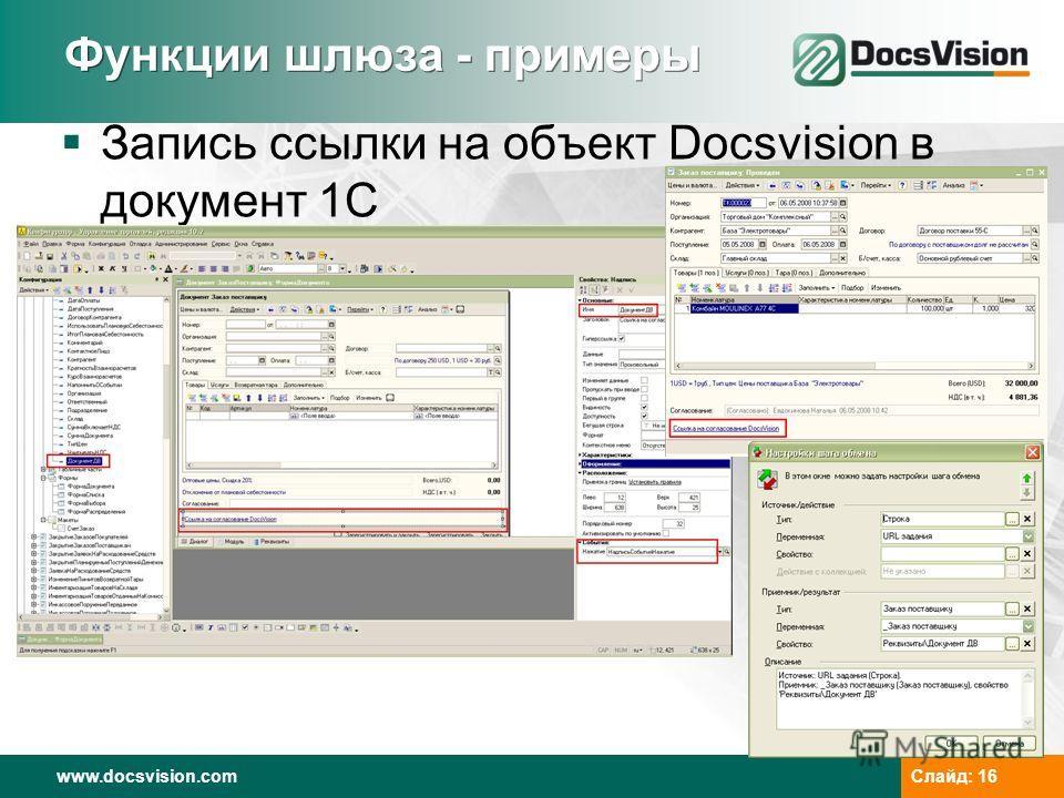 www.docsvision.com Слайд: 16 Функции шлюза - примеры Запись ссылки на объект Docsvision в документ 1С