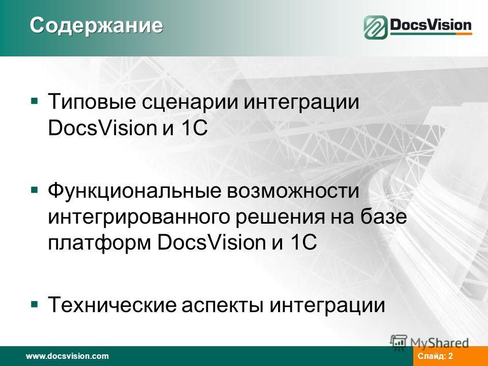 www.docsvision.com Слайд: 2 Содержание Типовые сценарии интеграции DocsVision и 1С Функциональные возможности интегрированного решения на базе платформ DocsVision и 1С Технические аспекты интеграции