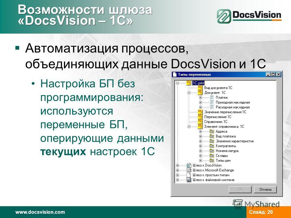 www.docsvision.com Слайд: 20 Возможности шлюза «DocsVision – 1C» Автоматизация процессов, объединяющих данные DocsVision и 1С Настройка БП без программирования: используются переменные БП, оперирующие данными текущих настроек 1С