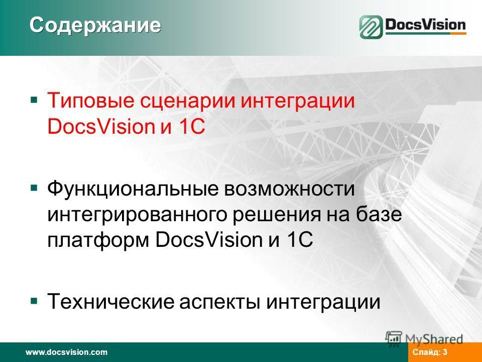 www.docsvision.com Слайд: 3 Содержание Типовые сценарии интеграции DocsVision и 1С Функциональные возможности интегрированного решения на базе платформ DocsVision и 1С Технические аспекты интеграции