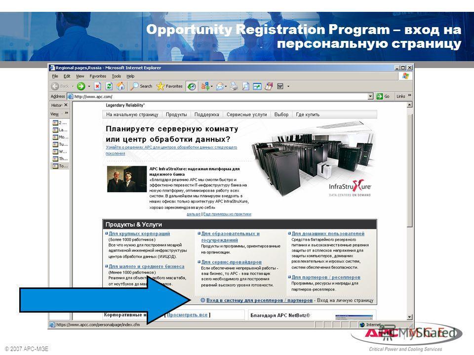 © 2007 APC-MGE Opportunity Registration Program – вход на персональную страницу