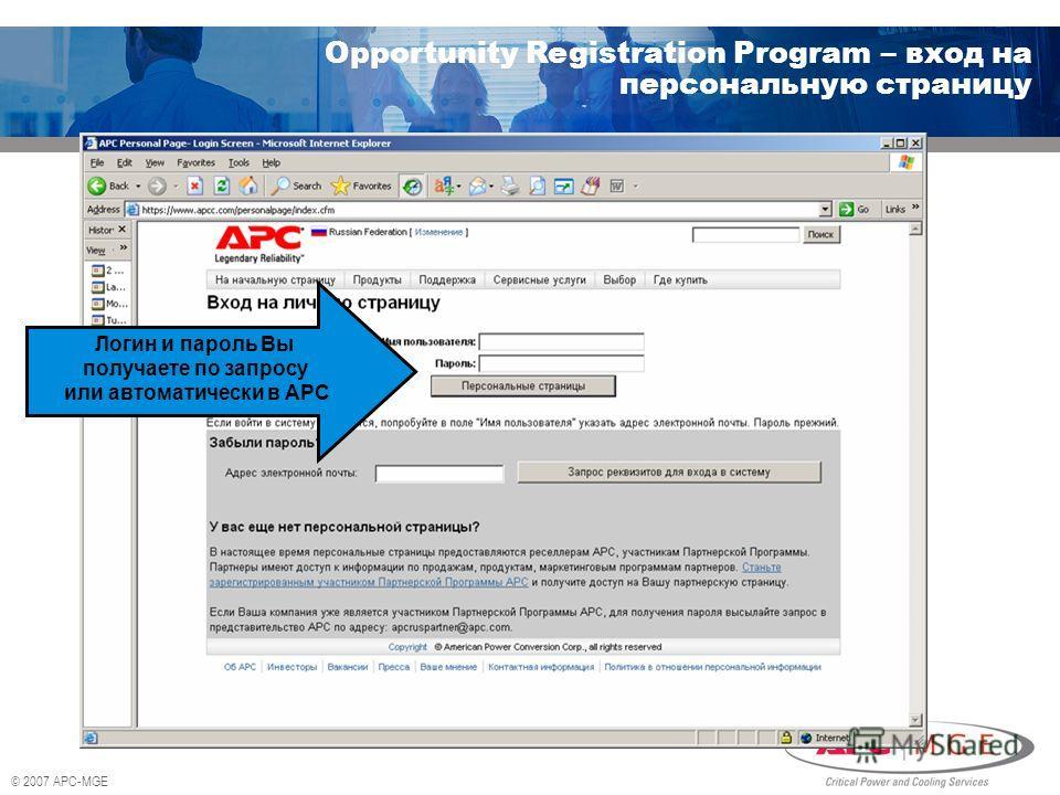 © 2007 APC-MGE Opportunity Registration Program – вход на персональную страницу Логин и пароль Вы получаете по запросу или автоматически в АРС