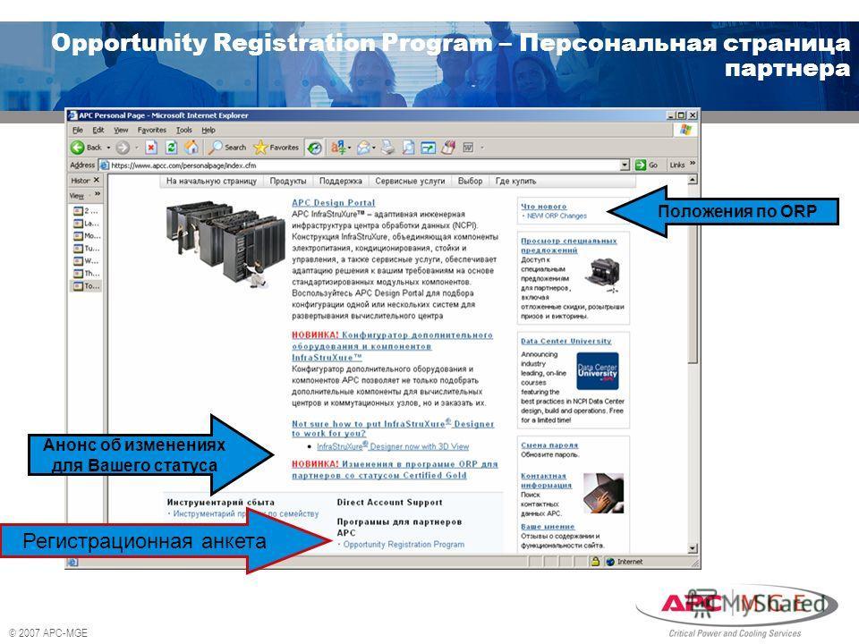 © 2007 APC-MGE Opportunity Registration Program – Персональная страница партнера Положения по ORP Анонс об изменениях для Вашего статуса Регистрационная анкета