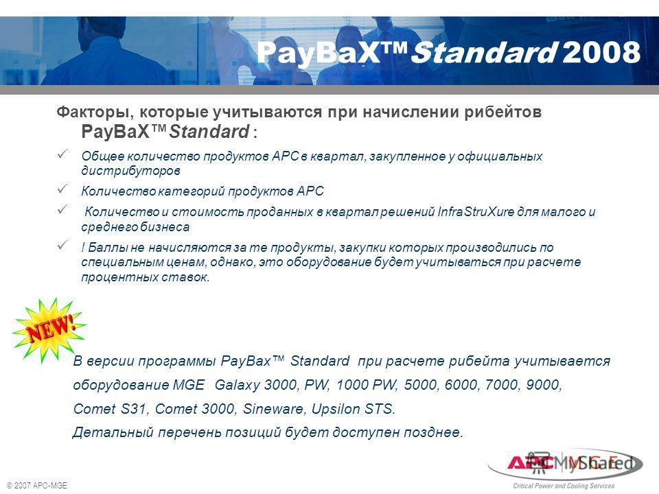 © 2007 APC-MGE PayBaXStandard 2008 Факторы, которые учитываются при начислении рибейтов PayBaXStandard : Общее количество продуктов АРС в квартал, закупленное у официальных дистрибуторов Количество категорий продуктов АРС Количество и стоимость прода