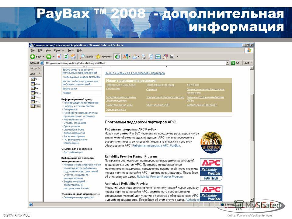 © 2007 APC-MGE PayBax 2008 - дополнительная информация
