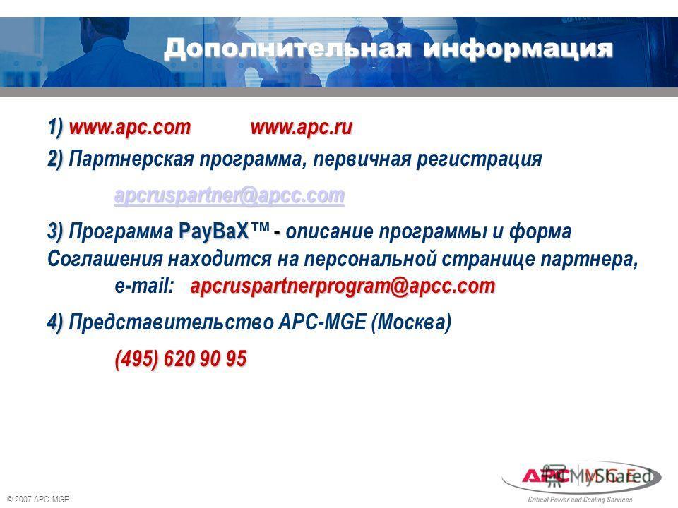 © 2007 APC-MGE 1) www.apc.comwww.apc.ru 2) 2) Партнерская программа, первичная регистрация apcruspartner@apcc.com apcruspartner@apcc.comapcruspartner@apcc.com 3) PayBaX- apcruspartnerprogram@apcc.com 3) Программа PayBaX - описание программы и форма С