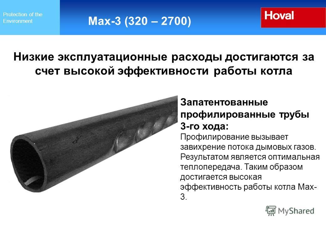 Protection of the Environment Max-3 (320 – 2700) Низкие эксплуатационные расходы достигаются за счет высокой эффективности работы котла Запатентованные профилированные трубы 3-го хода: Профилирование вызывает завихрение потока дымовых газов. Результа