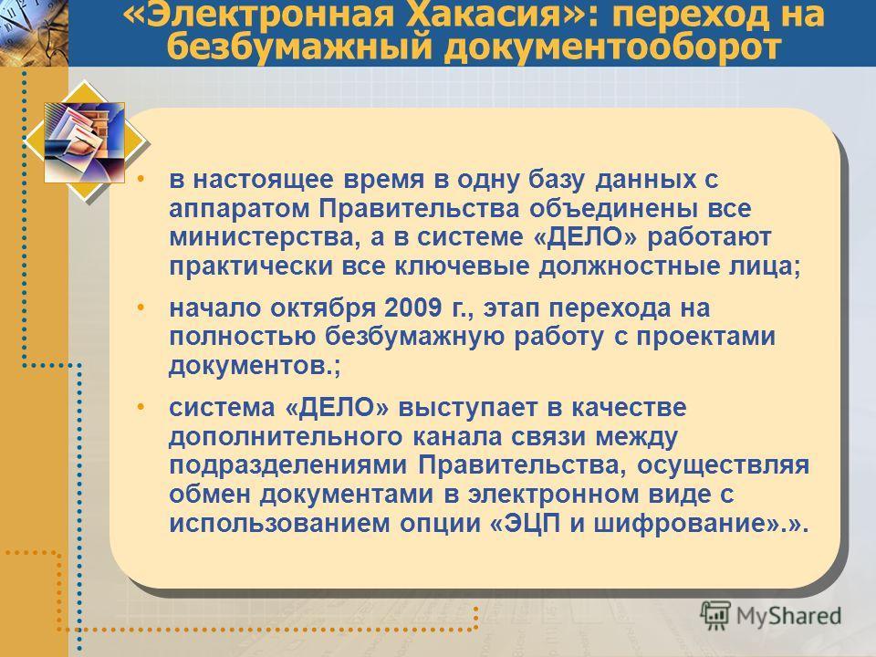 «Электронная Хакасия»: переход на безбумажный документооборот в настоящее время в одну базу данных с аппаратом Правительства объединены все министерства, а в системе «ДЕЛО» работают практически все ключевые должностные лица; начало октября 2009 г., э