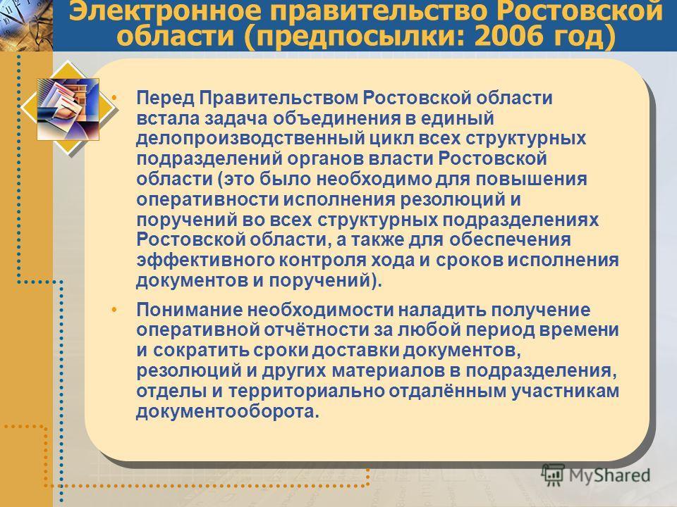 Электронное правительство Ростовской области (предпосылки: 2006 год) Перед Правительством Ростовской области встала задача объединения в единый делопроизводственный цикл всех структурных подразделений органов власти Ростовской области (это было необх