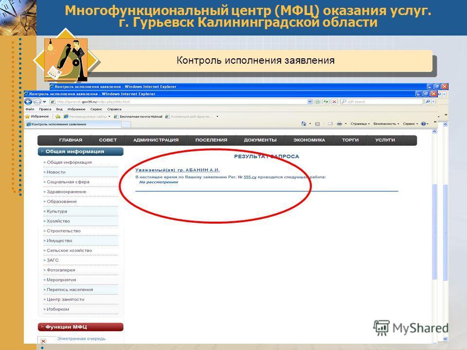 Многофункциональный центр (МФЦ) оказания услуг. г. Гурьевск Калининградской области Контроль исполнения заявления