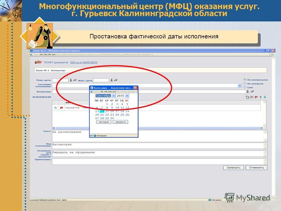 Многофункциональный центр (МФЦ) оказания услуг. г. Гурьевск Калининградской области Простановка фактической даты исполнения