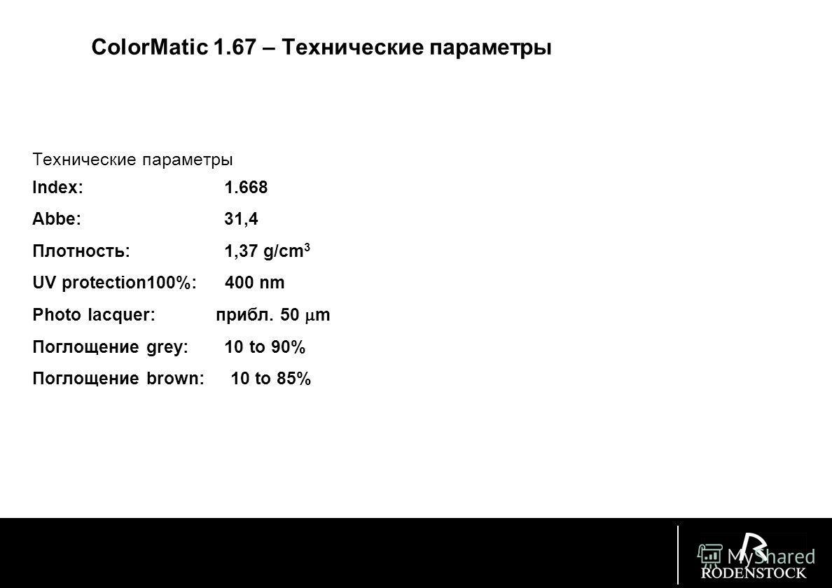ColorMatic 1.67 – фактор «нестарения» После 3 лет ColorMatic 1.67 сохраняет полное затемнение. Только один продукт в высоком показателе преломления может сравниться с такой незначительной потерей эффективности затемнения. Также справедливо для ColorM