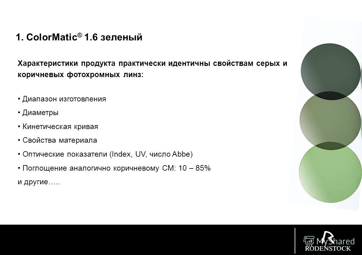 В продуктах: Impression FreeSign ® Multigressiv MyView ® (с ноября 2007) Impression ® Mono Perfalit 1. ColorMatic ® 1.6 зеленый