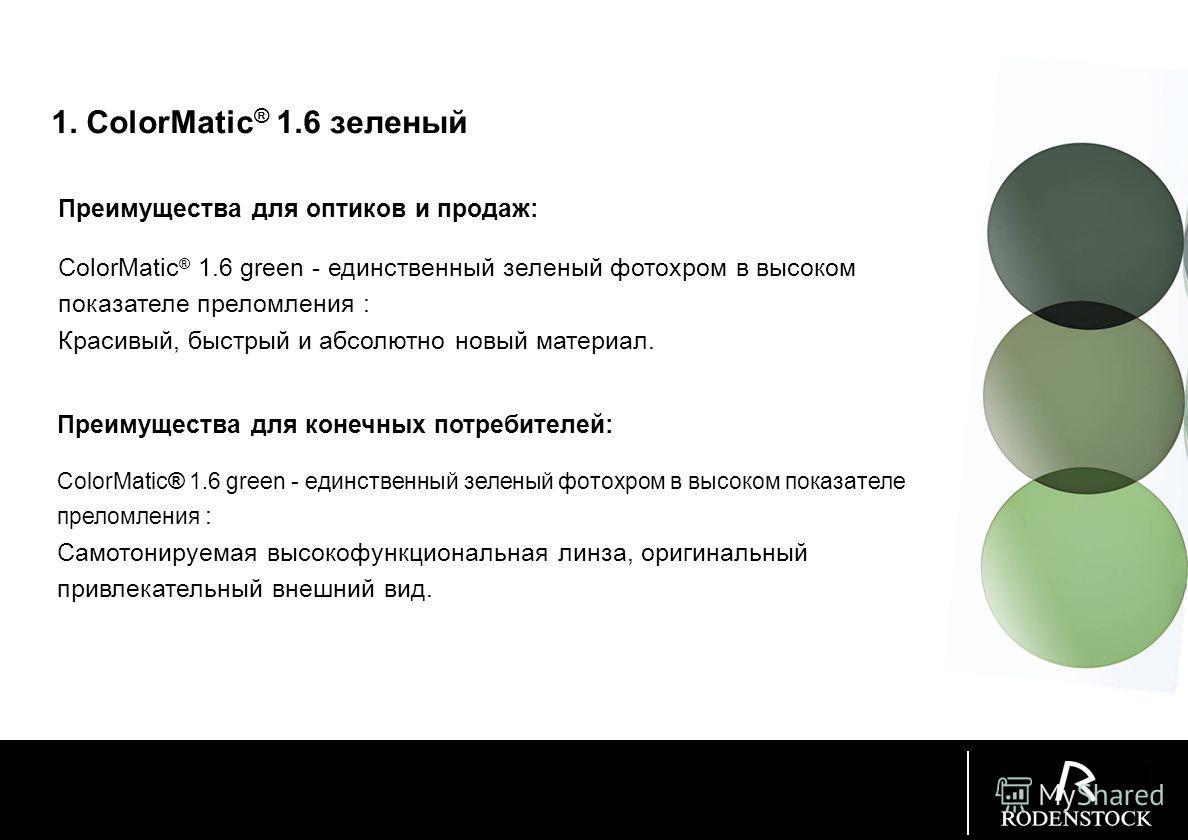 Температурная зависимость (с покрытием Solitaire) 1. ColorMatic ® 1.6 зеленый Не путайте пропускание с затемнением! Есть еще потери на отражение и поглощение!