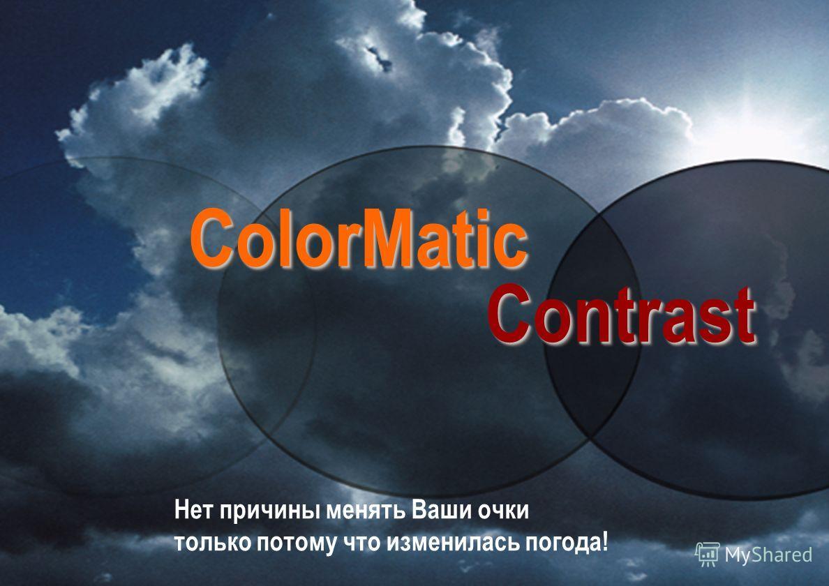 ColorMatic Скорость Защита Цвет быстрые фотохромные линзы быстрое потемнение и осветление фактор сопротивления старению минимальное первоначальное затемнение (практически прозрачные) естественность цветовосприятия наибольший выбор цветов идеальная за