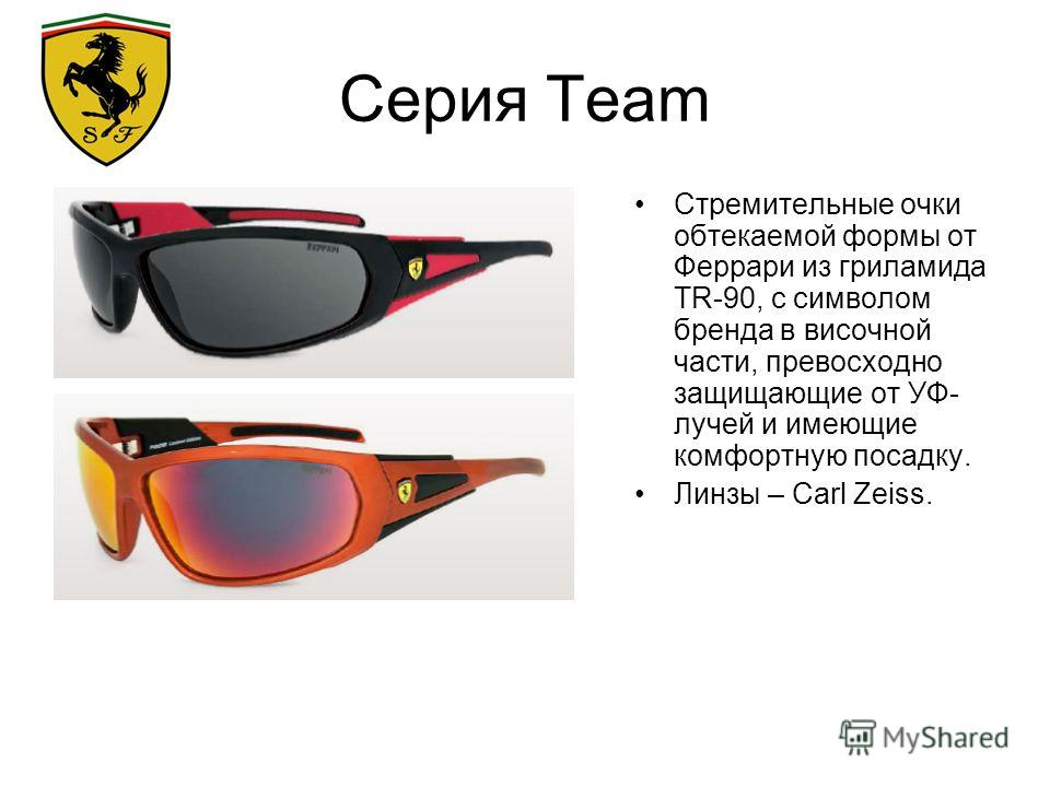 Серия Team Стремительные очки обтекаемой формы от Феррари из гриламида TR-90, с символом бренда в височной части, превосходно защищающие от УФ- лучей и имеющие комфортную посадку. Линзы – Carl Zeiss.
