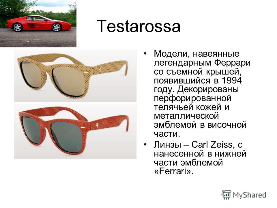 Testarossa Модели, навеянные легендарным Феррари со съемной крышей, появившийся в 1994 году. Декорированы перфорированной телячьей кожей и металлической эмблемой в височной части. Линзы – Carl Zeiss, с нанесенной в нижней части эмблемой «Ferrari».