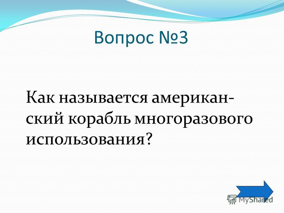 Ответ. С Байконура