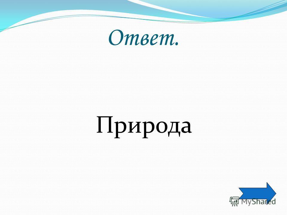 Вопрос 1 Слово «физика» происходит от греческого слова «фюзис».Что означает это слово?