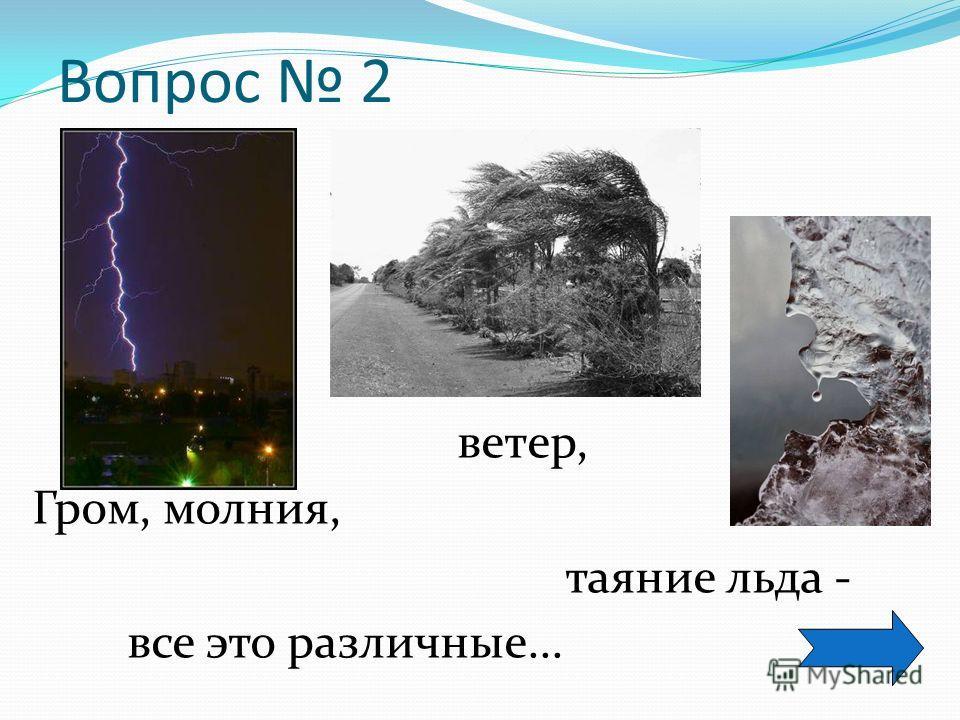 Ответ. Природа