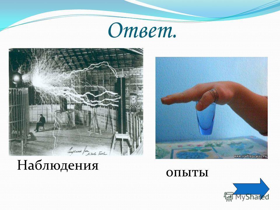 Вопрос 3 Что является источниками физических знаний?