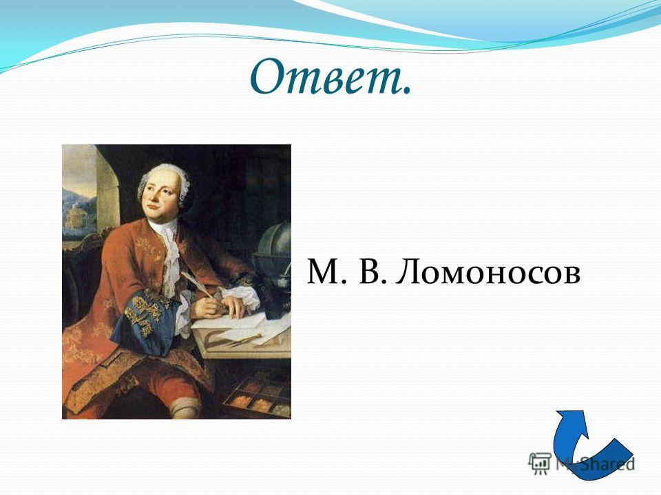 Вопрос 5 Кто ввел в русский язык слово «физика»?
