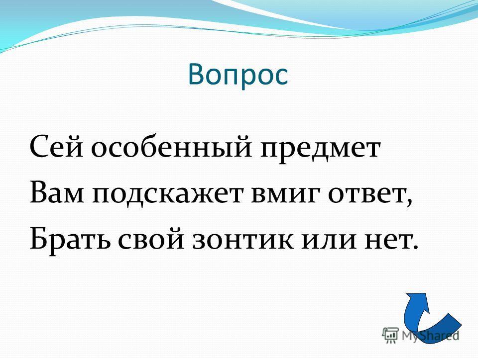 Ответ. М. В. Ломоносов