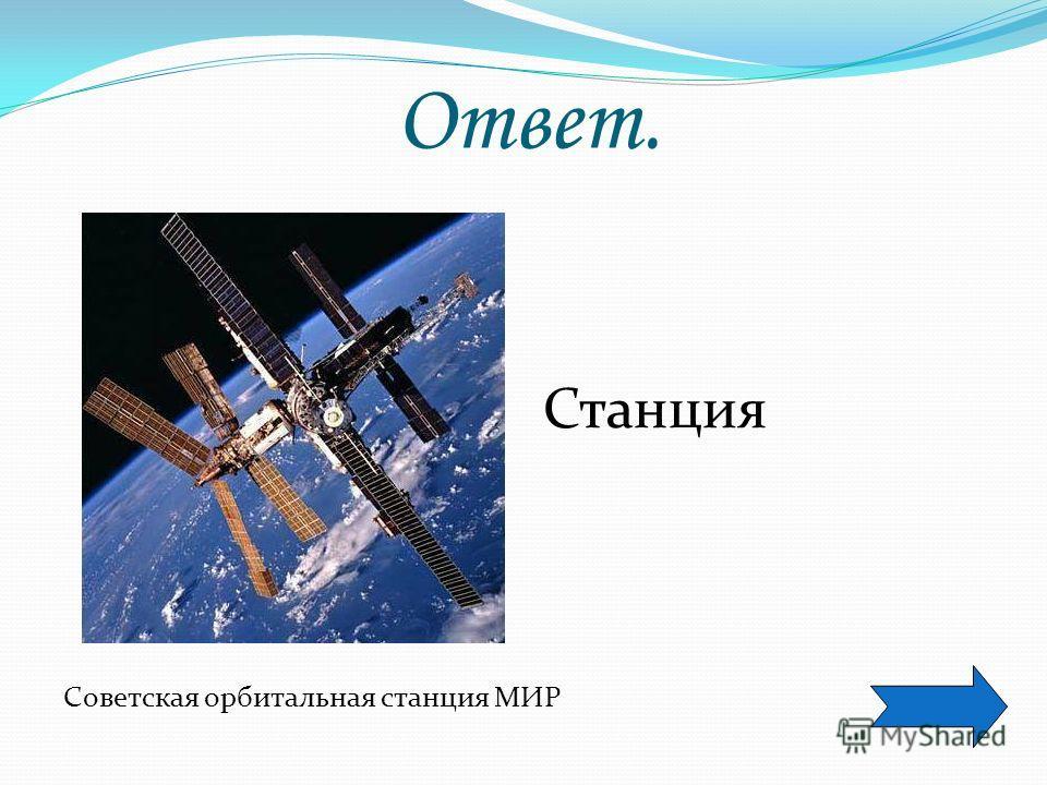 Загадка 2 По орбите дом летает, Космонавтов принимает. Были здесь все нации На орбитальной...