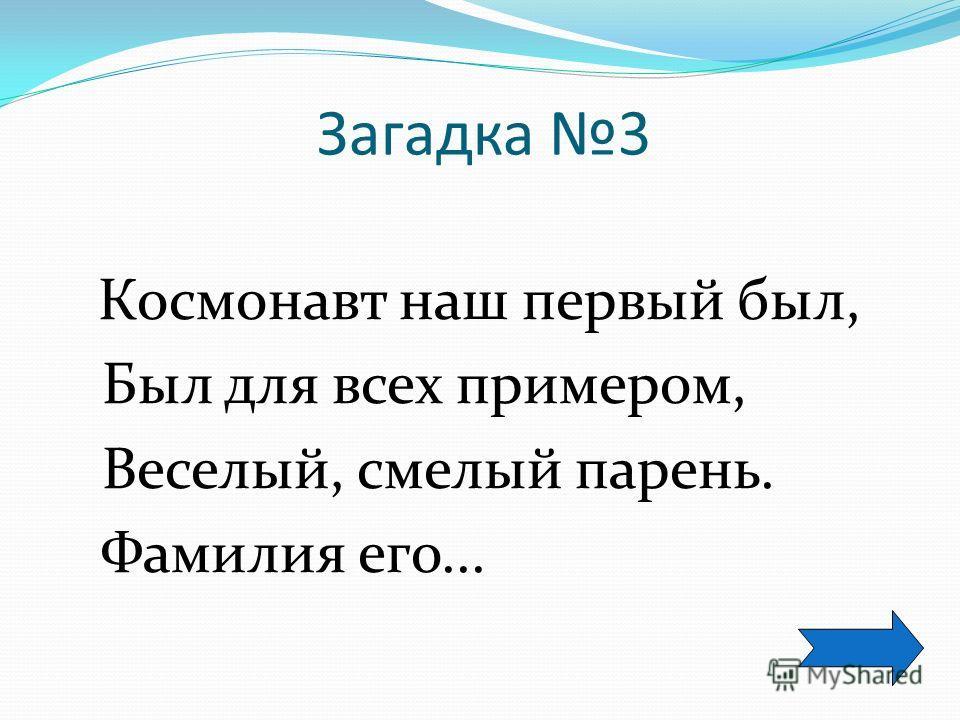 Ответ. Станция Советская орбитальная станция МИР