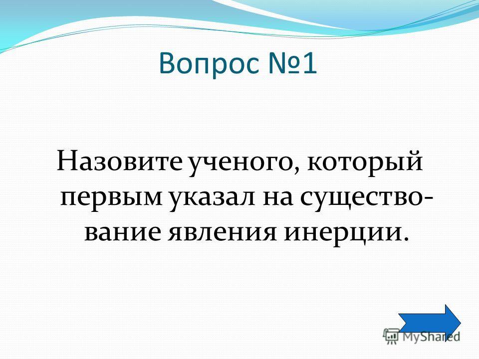 Ответ. Гагарин