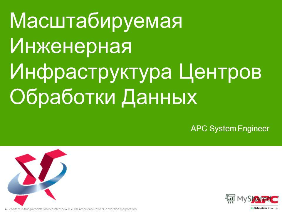 All content in this presentation is protected – © 2008 American Power Conversion Corporation Масштабируемая Инженерная Инфраструктура Центров Обработки Данных АРС System Engineer