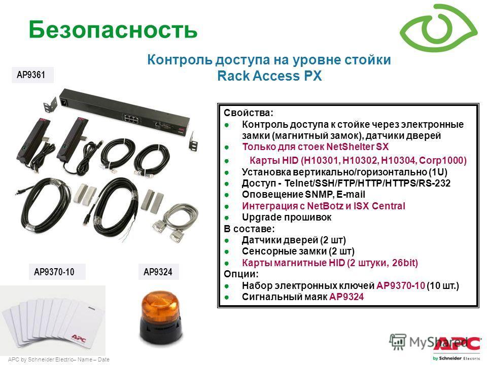 APC by Schneider Electric– Name – Date Безопасность AP9361 AP9370-10 AP9324 Свойства: Контроль доступа к стойке через электронные замки (магнитный замок), датчики дверей Только для стоек NetShelter SX Карты HID (H10301, H10302, H10304, Corp1000) Уста