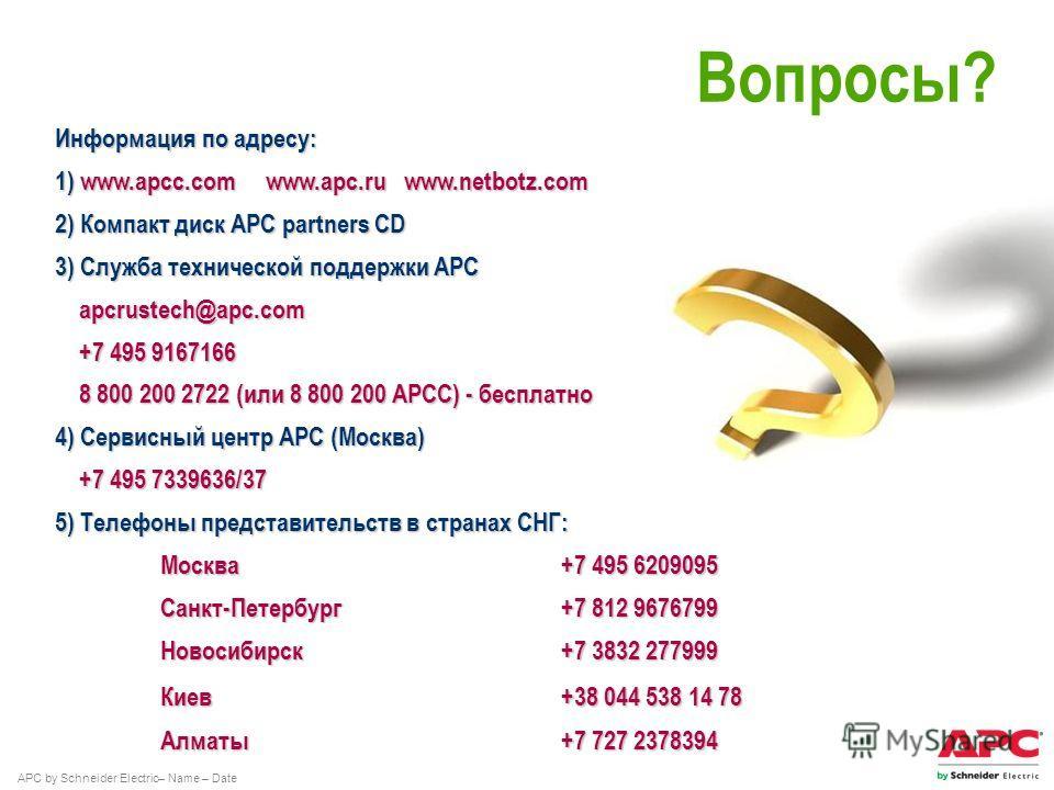 APC by Schneider Electric– Name – Date Вопросы? Информация по адресу: 1) www.apcc.comwww.apc.ru www.netbotz.com 2) Компакт диск APC partners CD 3) Служба технической поддержки АРС apcrustech@apc.com apcrustech@apc.com +7 495 9167166 +7 495 9167166 8