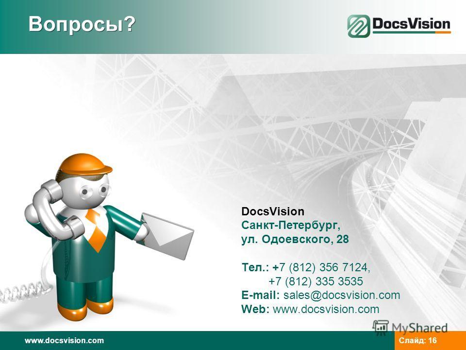 www.docsvision.com Слайд: 16 Вопросы? DocsVision Санкт-Петербург, ул. Одоевского, 28 Тел.: +7 (812) 356 7124, +7 (812) 335 3535 E-mail: sales@docsvision.com Web: www.docsvision.com