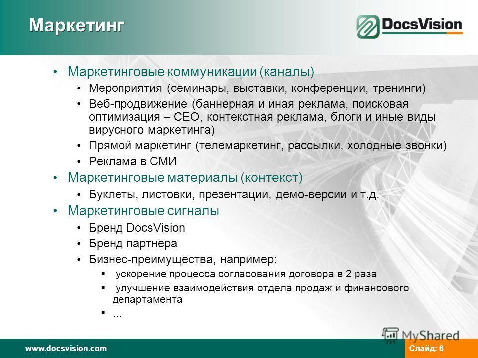 www.docsvision.com Слайд: 6 Маркетинг Маркетинговые коммуникации (каналы) Мероприятия (семинары, выставки, конференции, тренинги) Веб-продвижение (баннерная и иная реклама, поисковая оптимизация – CEO, контекстная реклама, блоги и иные виды вирусного