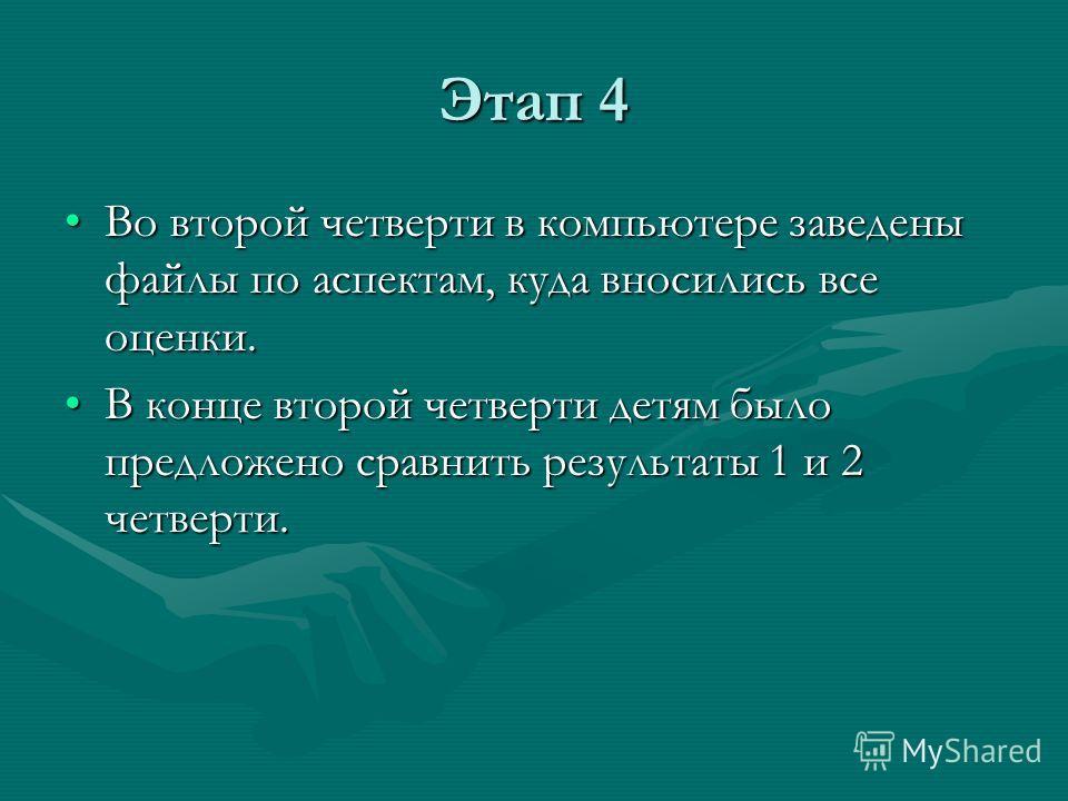 Этап 4 Во второй четверти в компьютере заведены файлы по аспектам, куда вносились все оценки.Во второй четверти в компьютере заведены файлы по аспектам, куда вносились все оценки. В конце второй четверти детям было предложено сравнить результаты 1 и