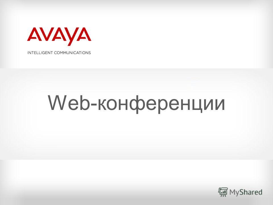 Web-конференции