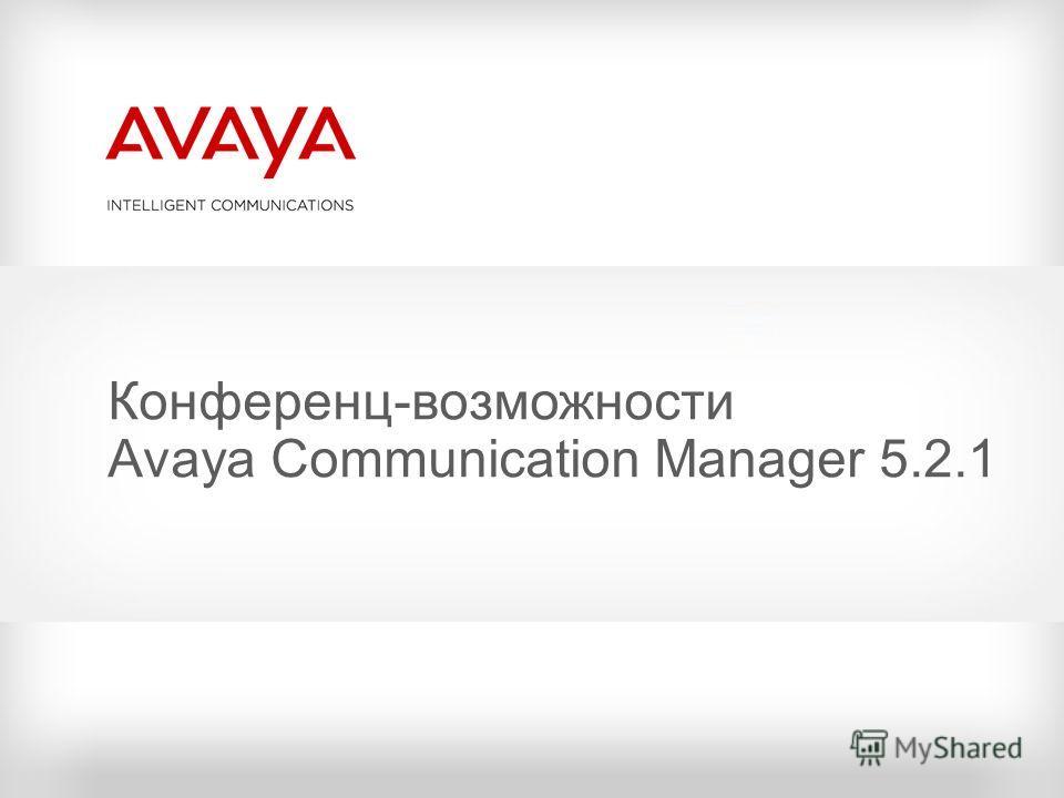 Конференц-возможности Avaya Communication Manager 5.2.1
