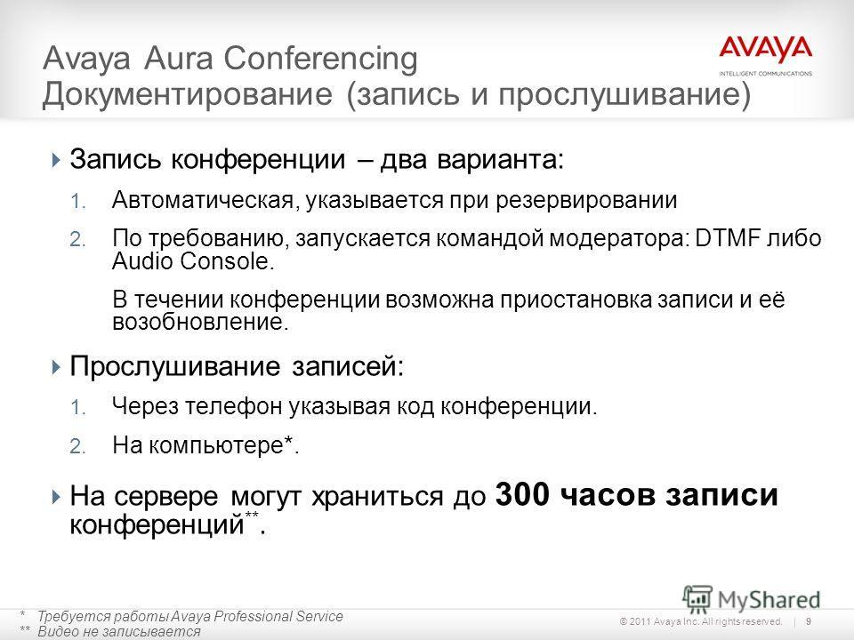 © 2011 Avaya Inc. All rights reserved.9 Avaya Aura Conferencing Документирование (запись и прослушивание) Запись конференции – два варианта: 1. Автоматическая, указывается при резервировании 2. По требованию, запускается командой модератора: DTMF либ