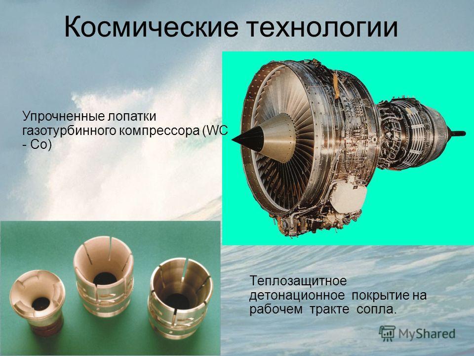 Космические технологии Теплозащитное детонационное покрытие на рабочем тракте сопла. Упрочненные лопатки газотурбинного компрессора (WC - Co)