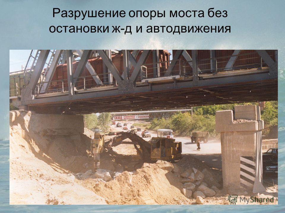 Разрушение опоры моста без остановки ж-д и автодвижения