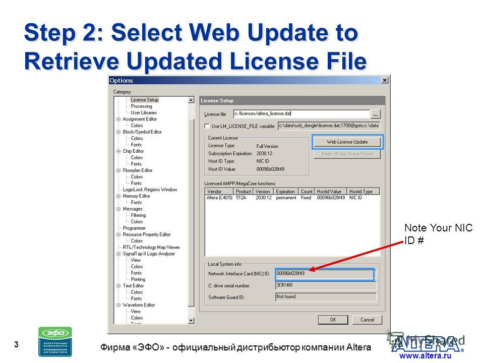www.altera.ru Фирма «ЭФО» - официальный дистрибьютор компании Altera 3 Step 2: Select Web Update to Retrieve Updated License File Note Your NIC ID #