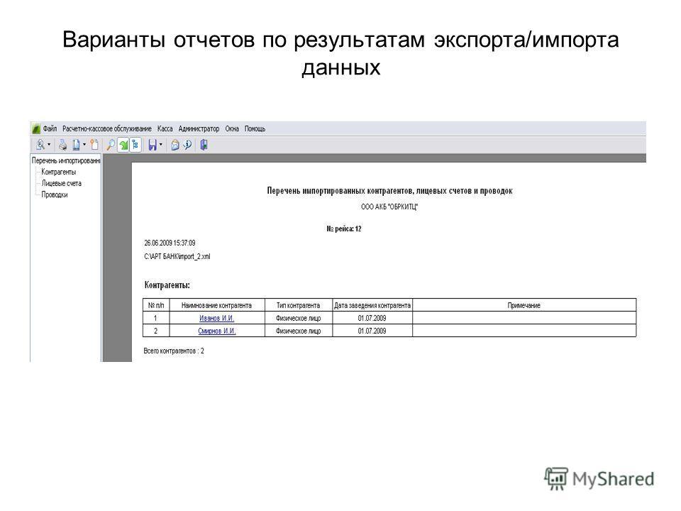 Варианты отчетов по результатам экспорта/импорта данных