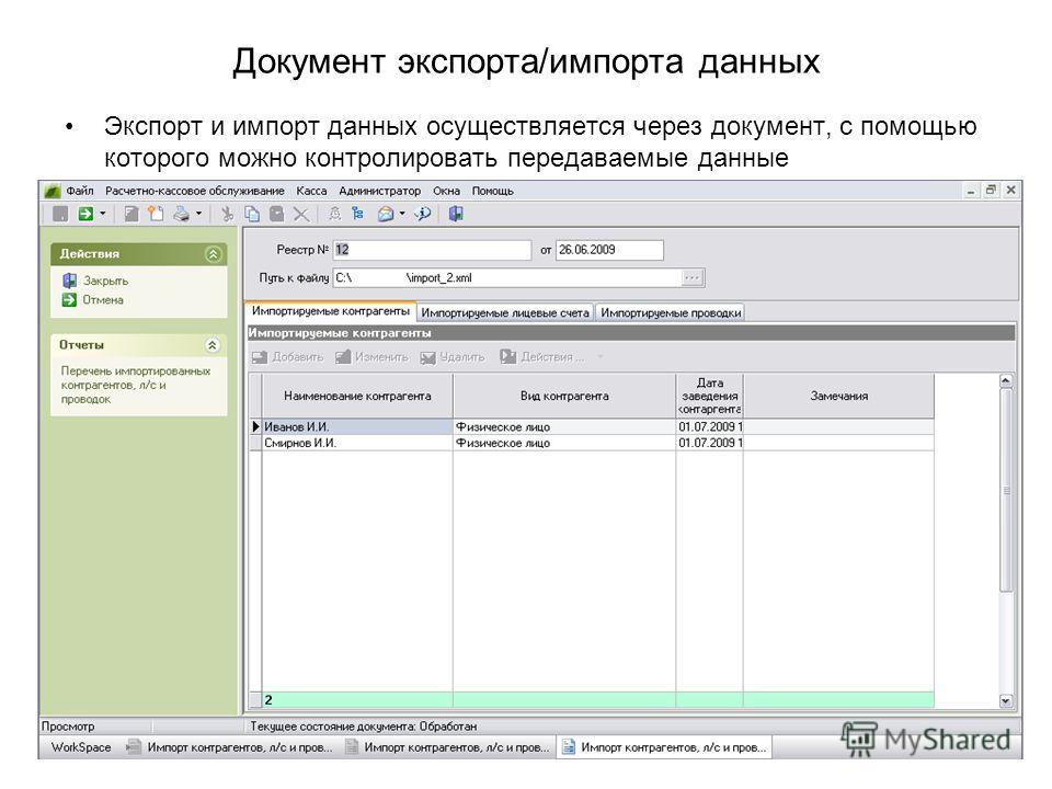 Документ экспорта/импорта данных Экспорт и импорт данных осуществляется через документ, с помощью которого можно контролировать передаваемые данные