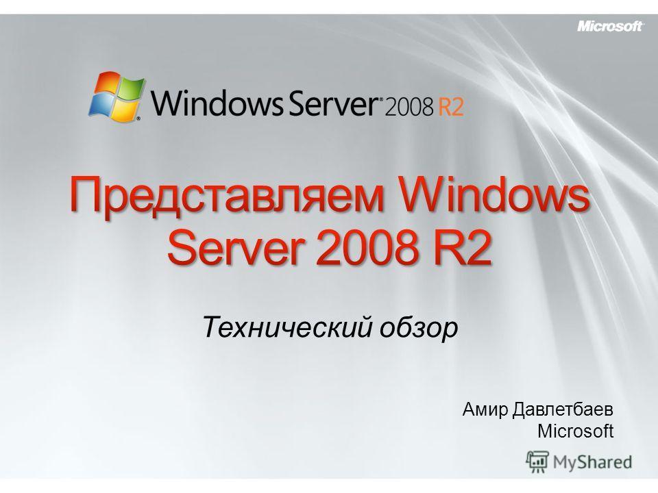 Технический обзор Амир Давлетбаев Microsoft