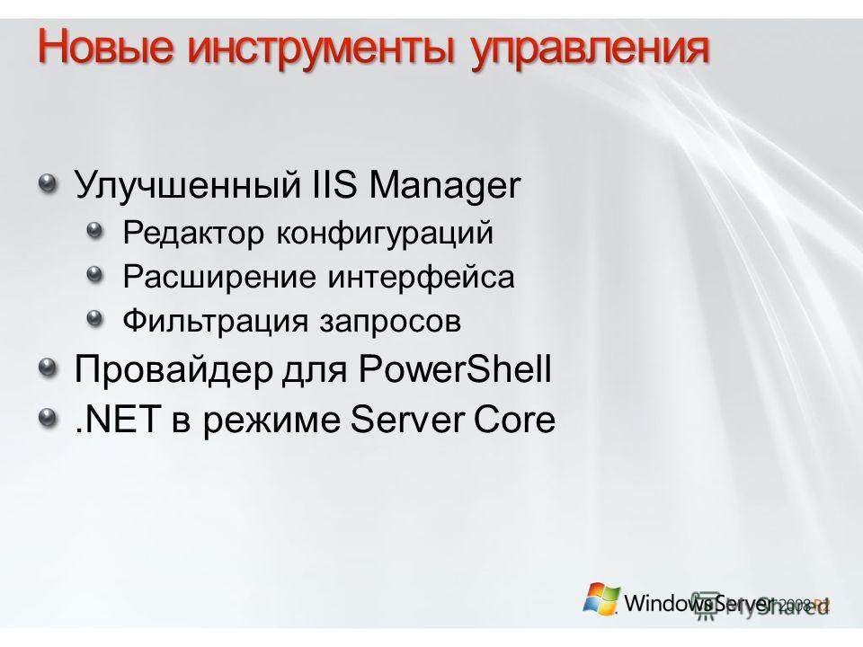 Улучшенный IIS Manager Редактор конфигураций Расширение интерфейса Фильтрация запросов Провайдер для PowerShell.NET в режиме Server Core
