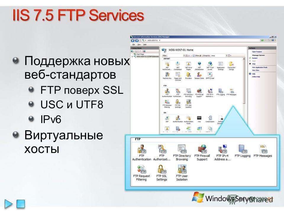 Поддержка новых веб-стандартов FTP поверх SSL USC и UTF8 IPv6 Виртуальные хосты