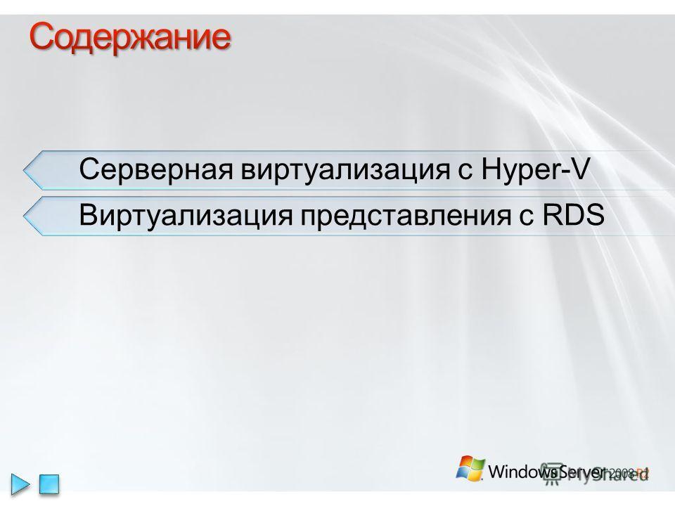 Серверная виртуализация с Hyper-V Виртуализация представления с RDS