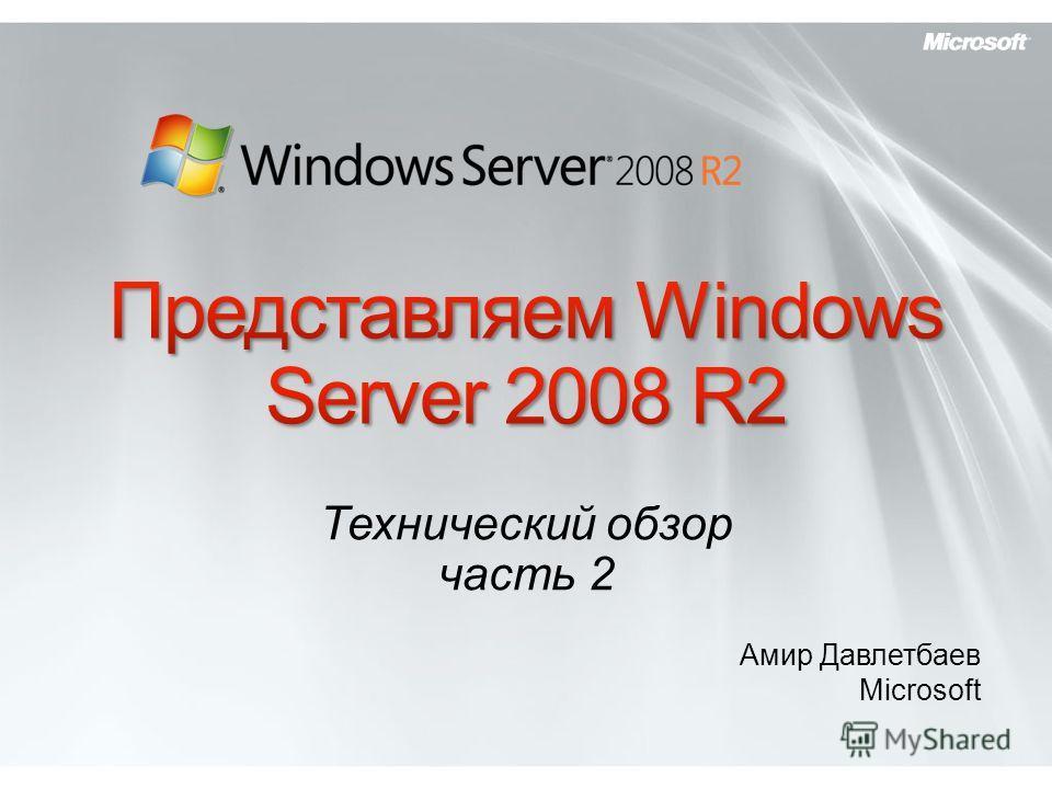 Технический обзор часть 2 Амир Давлетбаев Microsoft
